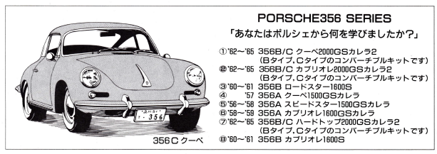 Fujimi - Porsche 356 B-C Carrera 2.pdf - Adobe Acrobat Pro DC 2017-11-07 00.18.59.png
